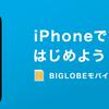 BIGLOBEモバイルならiPhone7でも安く購入できるキャンペーン実施中!