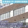 新型コロナウィルス/旭川にて看護士が集団濃厚接触者