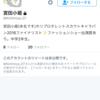 続報:ホリプロタレントスカウトキャラバン2016「事務所推薦だから受かる」「ファイナリストっす」と書いた宮田小姫さん、ホリプロ攻撃のための偽アカウント?