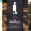 【観劇レポ】ミュージカル『ミスター・マウス』 (미스터 마우스) @ Dongsung Art Center, Seoul《2017.4.15マチネ》