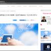 【TEんWA】株式会社アクトゼロが導入効果についての記事を掲載(メディア掲載情報)