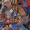 【2013年読破本32】大坂将星伝(中) (星海社FICTIONS)
