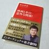 映画からあなたに向けられたウィンク — 町山智浩『映画と本の意外な関係!』