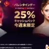 【25%キャッシュバック】オンラインカジノで勝ちたいなら、他の人より得をしろ