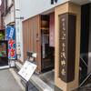 江戸切り二八蕎麦さくらしゃぶ 浅野屋@東京都新宿区 初訪問