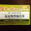 【経過報告】セブンイレブンの長野山梨限定キャンペーンで温泉無料優待券を当てました!
