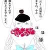 2016.6.16〜HAPPY BIRTH DAY〜わらひ〜