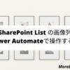SharePoint リストの画像列に Power Automate からアクセスする方法
