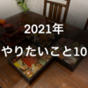 性懲りもなく今年やりたいことを整理【2021】
