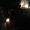 荏原中延の餃子居酒屋 くわじ