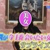 松潤が今一番会いたい女性は浅尾美和?ファンから悲鳴があがる
