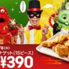 チキンマックナゲット15ピース390円は安いぞ!マック宅飲みしました^^