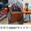 報告・DIY【寄稿記事】簡単手作り3WAYサイドテーブル