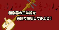 和楽器の三味線を英語で説明してみよう!