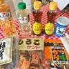 フランスのド田舎で、日本食材を買うにはネットを頼るしかない。