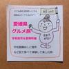【日本を楽しむ】前旅&バーチャルツアー「愛媛県 宇和島市&愛南街」観て食べて体験する旅