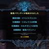 【MHW】アステラ祭2019配信バウンティ最終日!!【PS4】