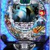 藤商事「CR 仄暗い水の底から」の筐体&PV&ウェブサイト&情報