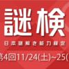 【イベント紹介】第4回日本謎解き能力検定「謎検」の申し込み受付が開始しました