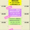 【生配信 第3弾】「AKB48 e運動会 〜離れて強くなったもの、は本物。〜」eスポーツ練習試合