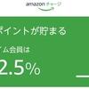 amazonポイントチャージで節約