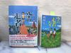 「空の走者たち」 文庫版と単行本の文字色