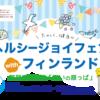 【大阪・豊中】ヘルシージョイフェスwithフィンランド