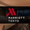 何かもの足りない東京マリオットホテル。朝食は素晴らしいんですが・・・:マリオットプラチナチャレンジ【7滞在目】