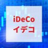 確定拠出年金・iDeCo(イデコ)で節税!シミュレーション。積立投資の強い味方!