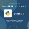 2020年10月に正式版が公開されるPython 3.9について紹介します