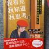 中島芭旺さんの本(繁体字版)を買ってみました