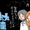 映画『フォルトゥナの瞳』感想 高畑勲と『かぐや姫』を作った女性脚本家は百田尚樹原作小説をいかに生まれ変わらせたかの検証