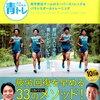 練習方法【本】青トレ 青学駅伝チームのスーパーストレッチ&バランスボールトレーニング 販売・通販のお店を集めてます!
