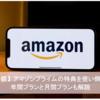 【10個】アマゾンプライムの特典を使い倒せ!年間プランと月間プランも解説