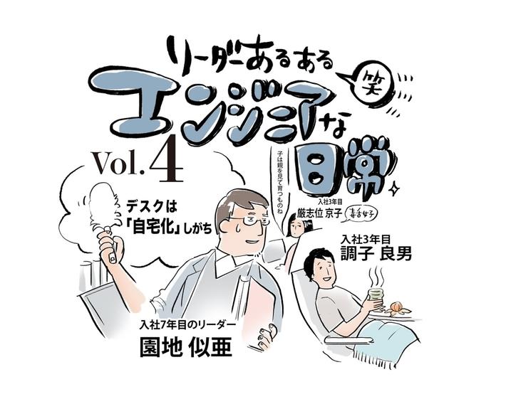 『リーダーあるある笑 -エンジニアな日常』vol.4 デスクは「自宅化」しがち