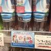 【POP】マツキヨ管理栄養士のおすすめPOP