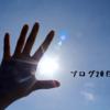 何も変えられないこの手を太陽に向けて