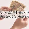 【元パパ活女子】噂のパパ活、実際はどれくらい儲かるの!?