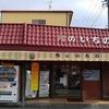 【旅行】山梨・静岡旅行2日目 「静岡は良いぞ」