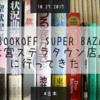 黒っぽい本も並んでる!!『BOOKOFF SUPER BAZAAR 大宮ステラタウン店』に行ってきたよ!(@埼玉)