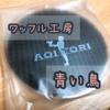 ワッフル工房「AOITORI(青い鳥)」和歌山県岩出市でストロープワッフル!
