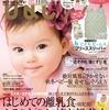 【育児日記30】3ヶ月ラスト おもちゃとひよこクラブと完ミ【tori-chan】
