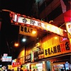 台湾台中の夜市で食べ歩き!逢甲夜市①