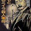 島田荘司『漱石と倫敦ミイラ殺人事件』の感想