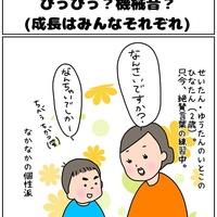 【ナガタさんちの子育て奮闘記~育児マンガ~】「ぴっぴっ?機械音?成長はみんなそれぞれ」