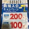 nanacoカードをまた作ろうか悩んでいます。