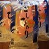 ふるさと納税。香川県三木町からお礼の品、お米30kgが届いた。