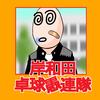 岸和田オープン出場、岸和田卓球愚連隊に遭遇?
