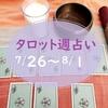 今週の占い★7/26(月)~8/1(日)運勢