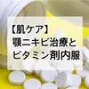 【肌ケア】顎ニキビ治療とビタミン剤の内服